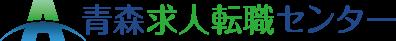 青森県求人・転職センター